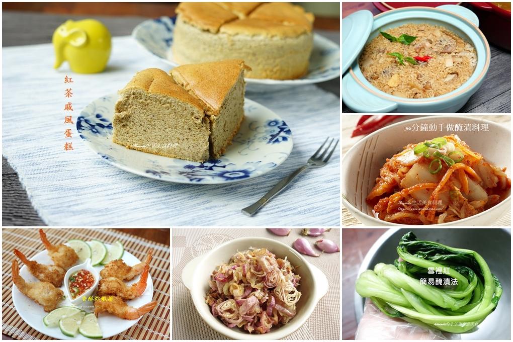 Amanda直播,Amanda食譜,料理直播,直播教學,直播料理,粉絲團直播 @Amanda生活美食料理
