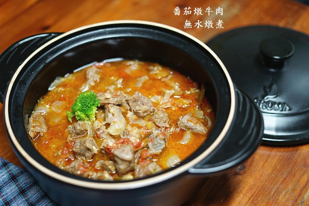蕃茄燉牛肉-無水料理-陶鍋燉煮-原汁原味湯鮮濃郁