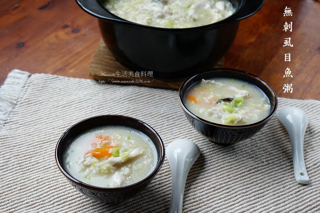 無刺虱目魚粥-免調味天然食材的美味