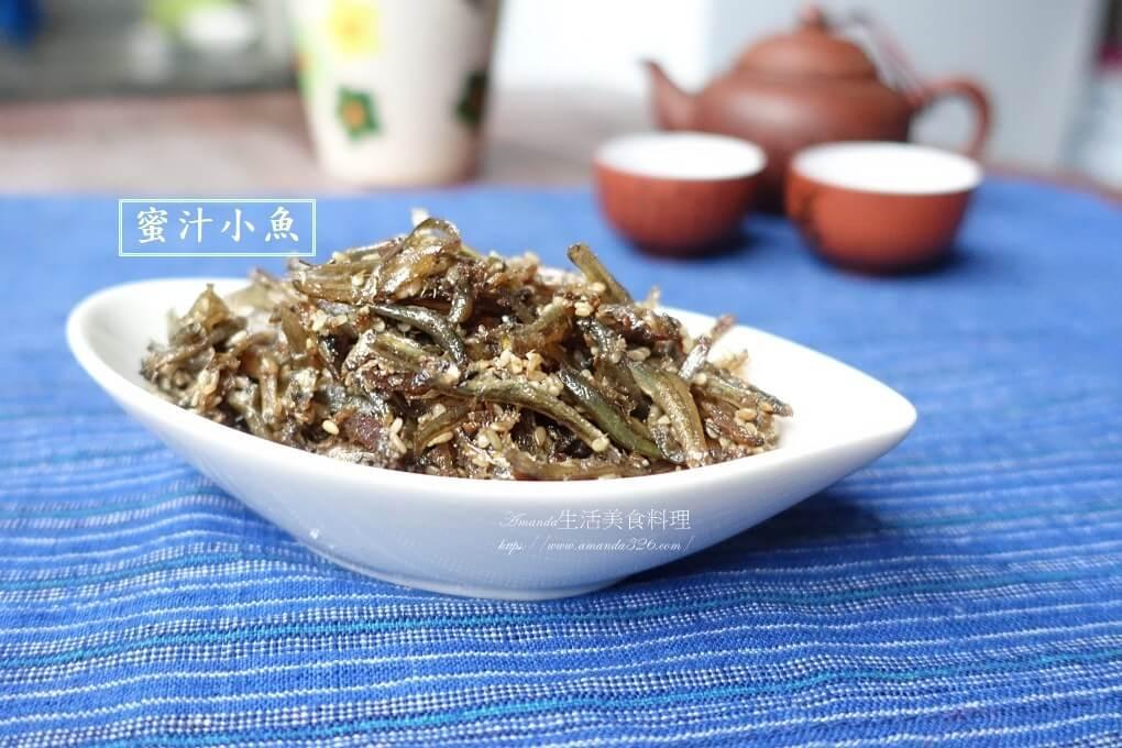 蜜汁小魚乾-三步驟做出香酥少腥味-健康高鈣零嘴