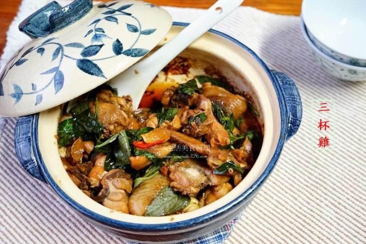 三杯雞,九層塔,土鍋,無水料理,焦香,砂鍋,米酒,醬油,雞肉,麻油 @Amanda生活美食料理
