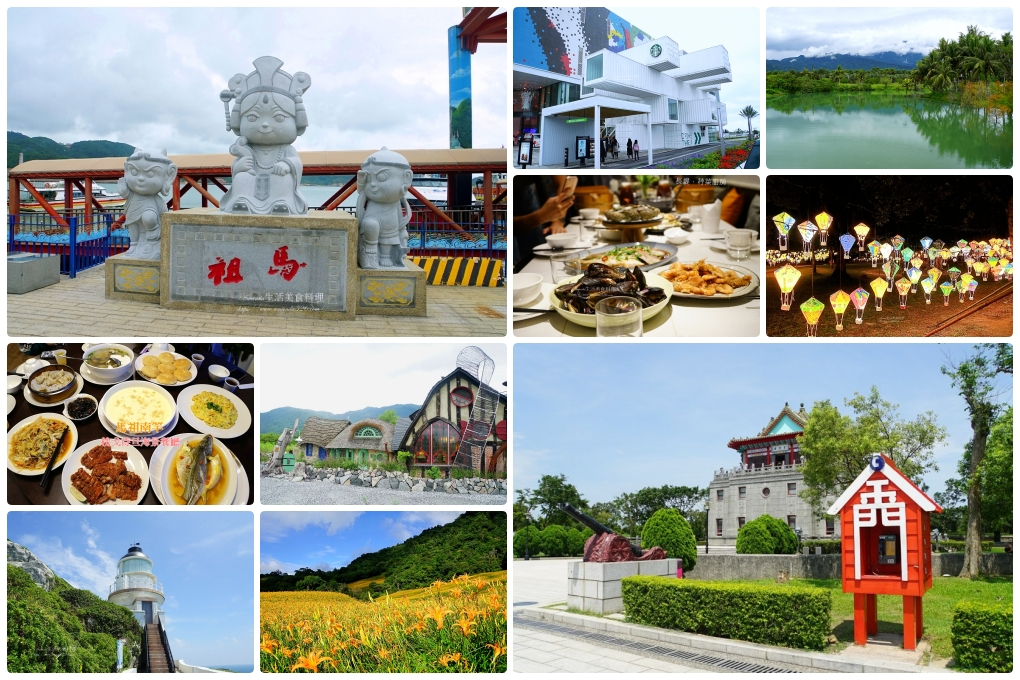 Amand旅行日誌-台灣、離島旅遊、自駕、媒體踩線團(持續新增)