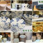 今日熱門文章:彰化-僑俐瓷器-陶瓷牆-日本餐具-平價款式多很好買