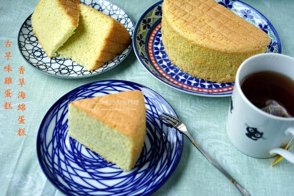 蒸烤箱烘焙-香草海綿蛋糕-古早味雞蛋糕-全蛋打發-無泡打粉 – Amanda生活美食料理