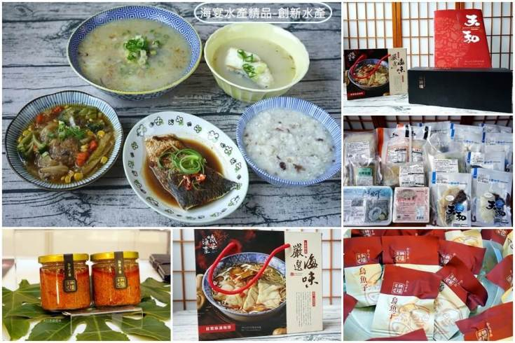 創新水產,台灣水產,水產精品,海宴精品 @Amanda生活美食料理