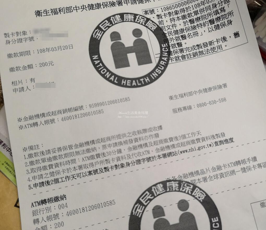 改名,改名字流程,改證件名,改身分證名字,身分證