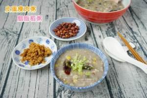 今日熱門文章:皮蛋瘦肉粥-胭脂稻粥-剩粥改造美味粥品