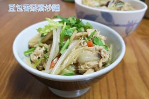 網站近期文章:陪媽媽吃素-豆包香菇素炒麵