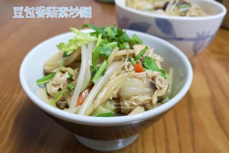 炒麵,素炒麵,素食,蔬食 @Amanda生活美食料理
