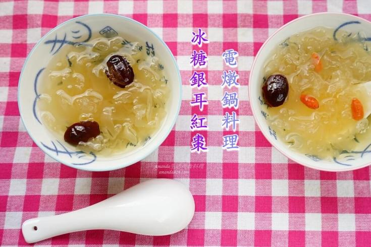 冰糖銀耳,紅棗湯,銀耳羹,電燉鍋 @Amanda生活美食料理