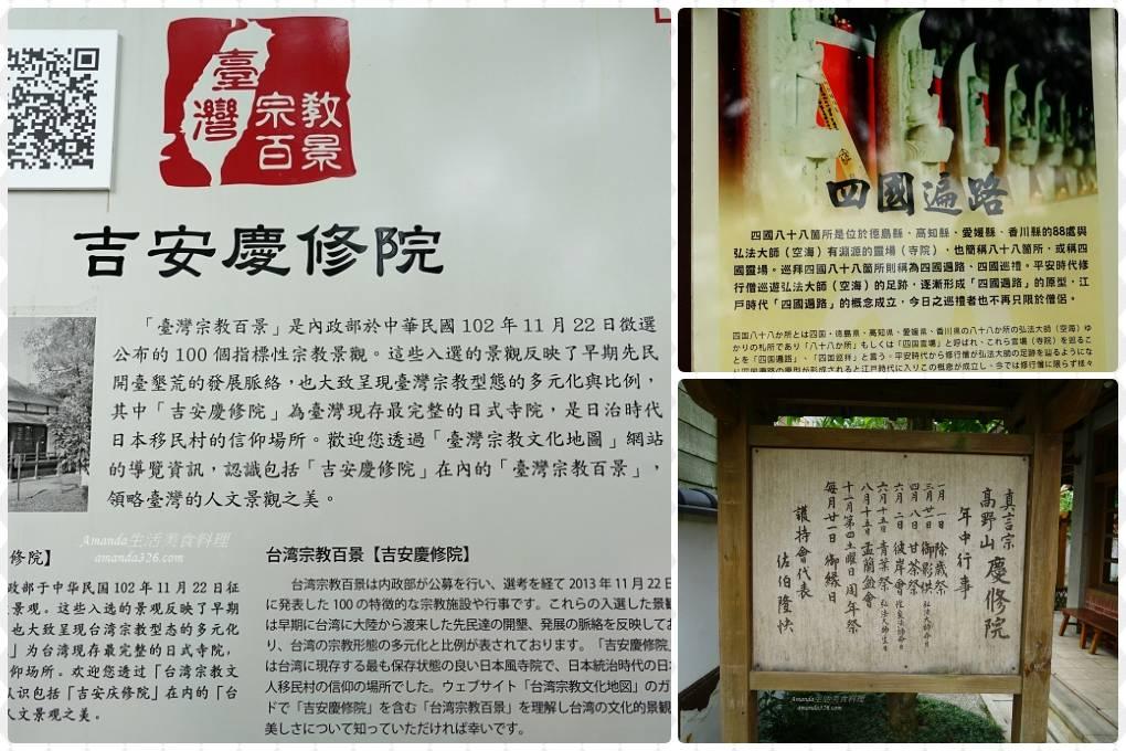 三級古蹟,台灣好行,吉安冰淇淋,吉安慶修院,吉安美食,慶修院,日本浴衣,浴衣體驗,百年神社,神社,米淇淋,縱谷花蓮線,花蓮,花蓮吉安,馬告香腸