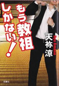 6thbookcover