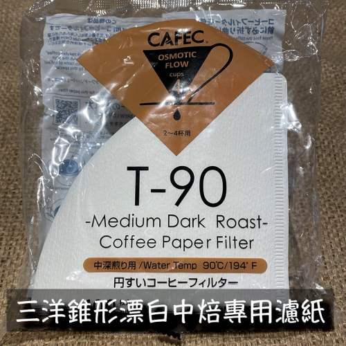 CAFEC 三洋 中深焙 專用濾紙 T-90Midium-Dark Roast Coffee Paper Filter
