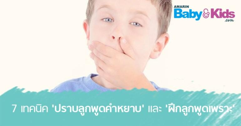 ลูดพูดคำหยาบ