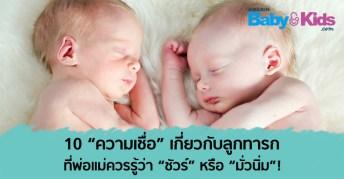 ความเชื่อเรื่องทารก