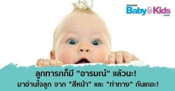 อารมณ์ของเด็กทารก