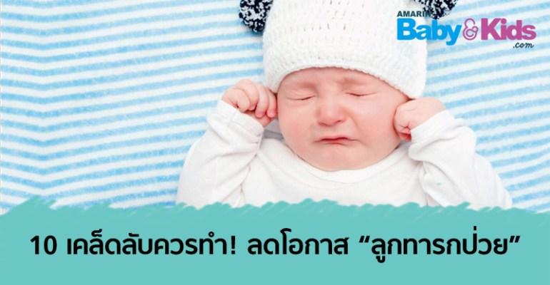 ทารกป่วย ลูกไม่สบาย