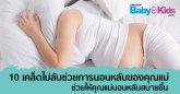 การนอนหลับของคนท้อง