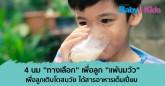 ลูกแพ้นมวัว กินนมอะไรดี นมสำหรับเด็กแพ้นมวัว