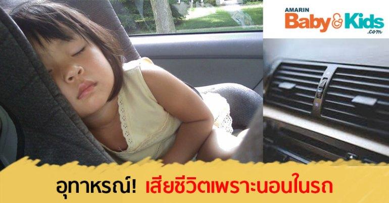 เปิดแอร์นอนในรถ