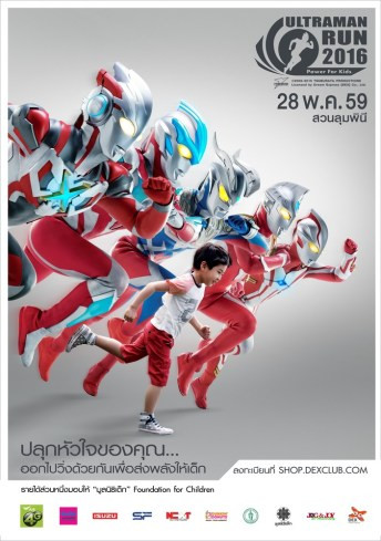 Ultraman Run 2016 อุลตร้าแมน รัน วิ่งการกุศล