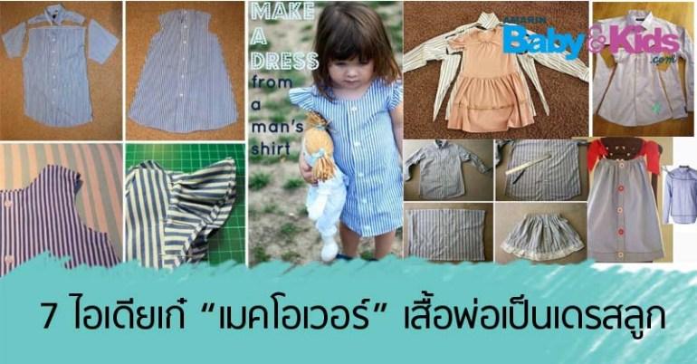 เสื้อผ้าเด็ก