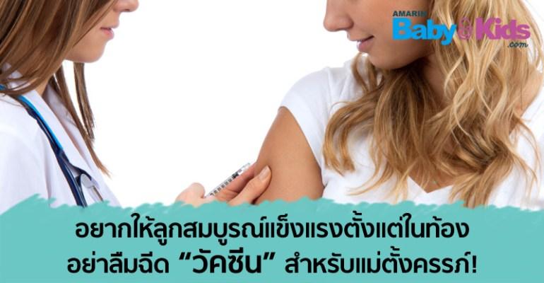 วัคซีนหญิงตั้งครรภ์