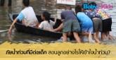 ภัยน้ำท่วมที่มีต่อเด็ก