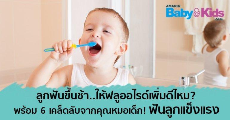 ลูกฟันขึ้นช้า ฟลูออไรด์ ดูแลฟันลูก
