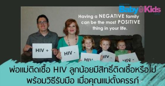 พ่อแม่ติดเชื้อเอชไอวี