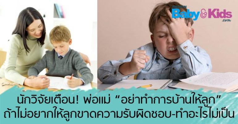ทำการบ้านแทนลูก