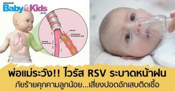 RSV โรคติดเชื้อทางเดินหายใจในเด็ก