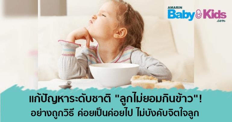 ลูกกินข้าวยาก ลูกไม่ยอมกินข้าว