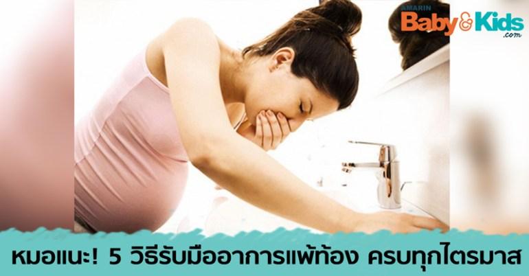 วิธีรับมืออาการแพ้ท้อง