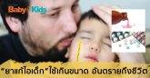 ยาแก้ไอ เด็ก ใช้อย่างไรให้ปลอดภัย