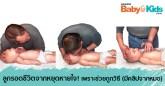 ช่วยชีวิต CPR