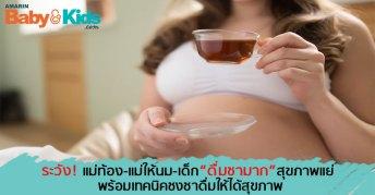 การดื่มชา มีผลต่อแม่และเด็ก