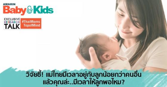 ที่สุดของแม่ไทย