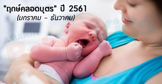 ฤกษ์คลอดบุตร 2561