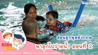เทคนิคสอนลูกว่ายน้ำ