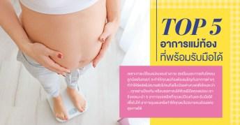 5 อาการแม่ท้อง ที่พร้อมรับมือได้