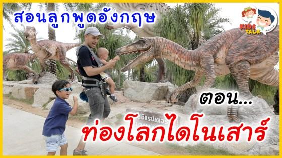 ท่องโลก ไดโนเสาร์ สวนนงนุช