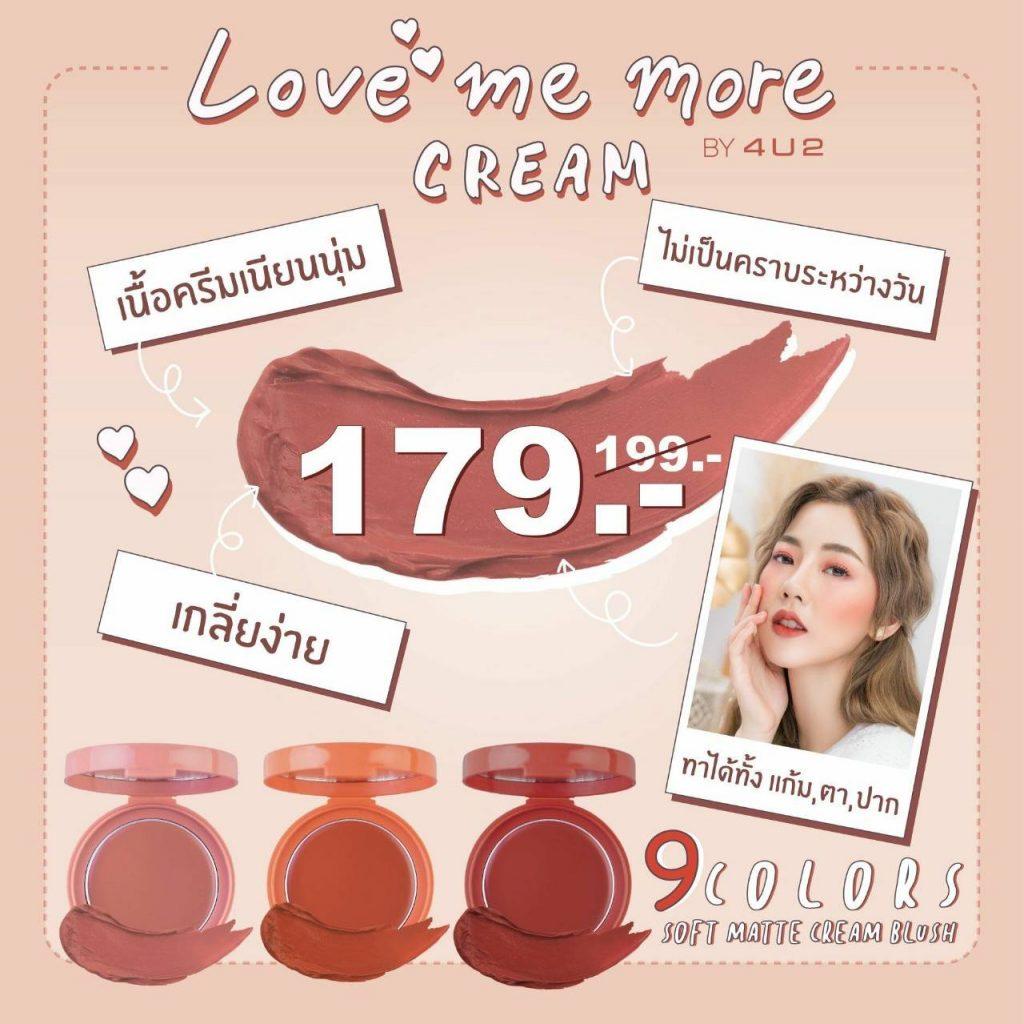 4U2 Love Me More Cream