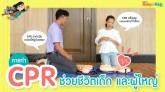 วิธีการทำ CPR