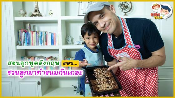 สอนลูกทำขนม ภาษาอังกฤษ