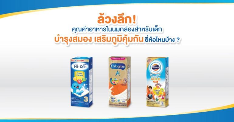 คุณค่าอาหารในนมกล่อง UHT สำหรับเด็ก
