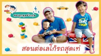 สอนต่อเลโก้ภาษาอังกฤษ