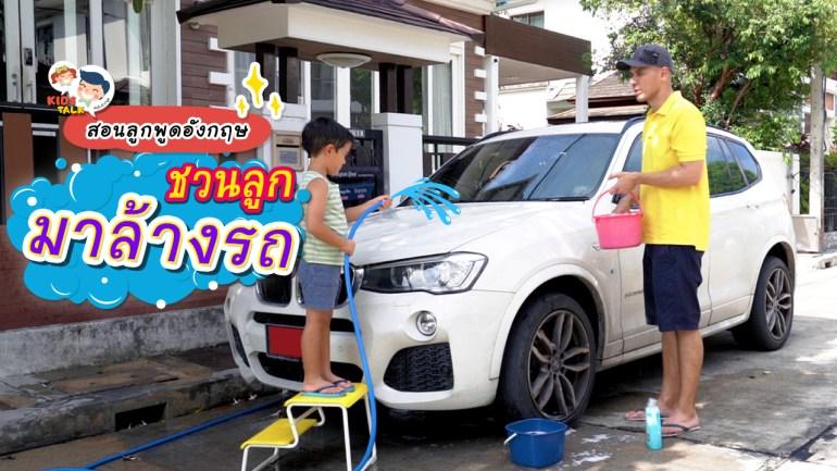 คำศัพท์ล้างรถ