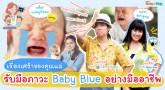 ซึมเศร้าหลังคลอด Baby Blue