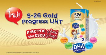 S-26 Gold Progress UHT